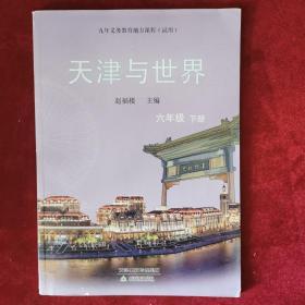 2020年《天津与世界(六年级 下册)》(1版1印)赵福楼 主编,天津出版传媒集团、天津教育出版社
