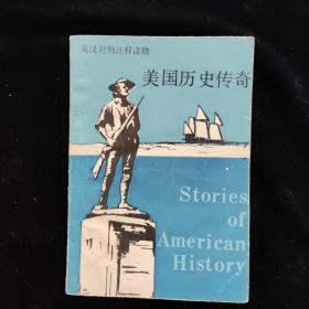美国历史传奇 英汉对照注解读物