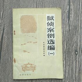 狱侦案例选编(一)