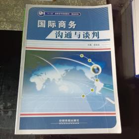 (教材)《国际商务沟通与谈判》