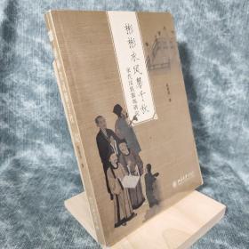 彬彬衣风馨千秋:宋代汉族服饰研究