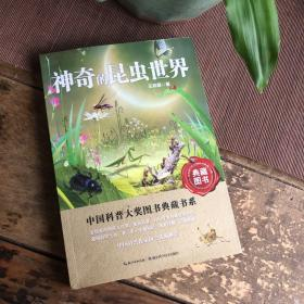 神奇的昆虫世界 中国科普大奖图书典藏书系