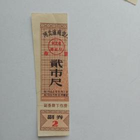 布票——河北省商业厅布票贰市尺(1964·9·1-1965·8)