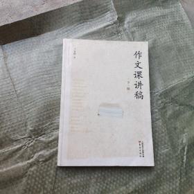作文课讲稿(全二册)