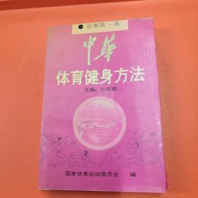 中华体育健身方法征集第一卷