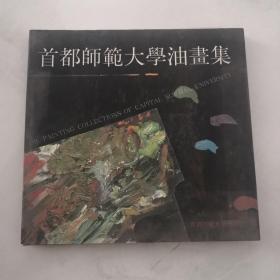 首都师范大学油画集 精装  货号X2