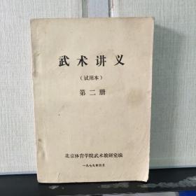 武术讲义(试用本)第二册