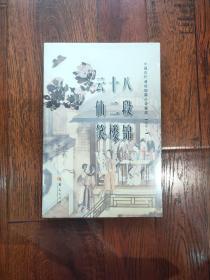 中国古代通俗短篇小说集成(注释本):八段锦·十二楼·云仙笑