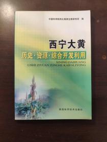 西宁大黄:历史·资源·综合开发利用