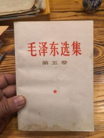 毛泽东选集第五卷 1977年4月黑龙江第3次印刷