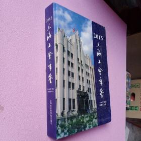 2015年上海工会年鉴