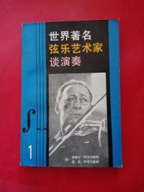 世界著名弦乐艺术家谈演奏(一)