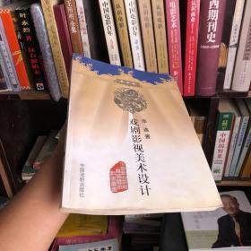 戏剧空间美的创造:赵英勉设计文论集