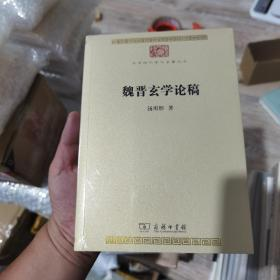 魏晋玄学论稿(中华现代学术名著7)