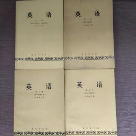 英语(1979重印)【一 二 三 四 4册合售】