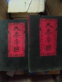 大秦帝国 第四部 阳谋春秋(上下册)