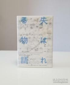 【日本著名小说家 超人气天才作家  曾获本格推理小说大奖 其多部作品在国内翻译出版  乙一  签名题记本《失はれる物語 》角川书店2003年初版精装本 外有玻璃纸保护。】