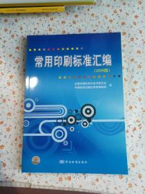 常用印刷标准汇编:2009版