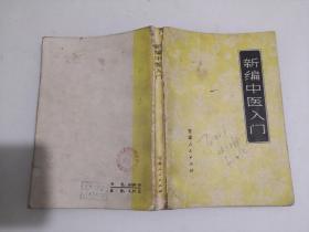 新编中医入门  (有字迹)