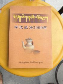 学说藏语2000句