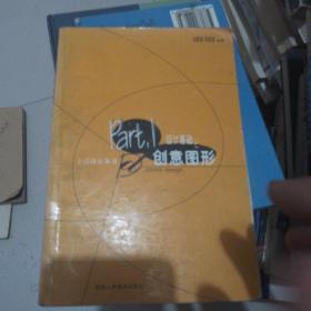 设计基础之创意图形——Dd设计丛书