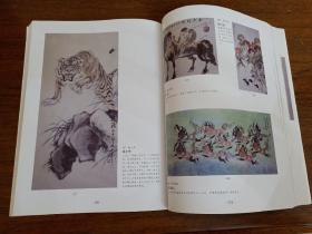 保真书画,一代画虎大家,姚少华四尺整纸画虎精品《腾飞》一幅139.5×68.5cm,软片,出版展览作品,附赠出版物一本。