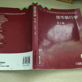 """货币银行学(第2版)/""""十二五""""高等院校国际经济与贸易专业规划教材"""