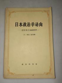 日本政治学动向 后行为主义政治学  一版一印