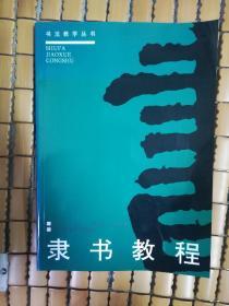 隶书教程(书法教学丛书)修订版