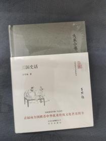 大家小书 三国史话(精装本)