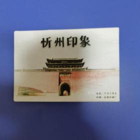 明信片(忻州印象)