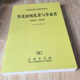 华北的叛乱者与革命者(1845—1945) 正版 无笔迹