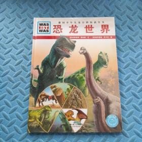 什么是什么:恐龙世界