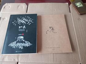 〈如丧:我们终于老得可以谈谈未来)十(附高晓松后期音乐作品歌词集),共两册合售