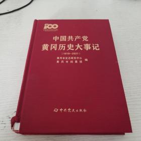 中国共产党黄冈历史大事记1919-2021