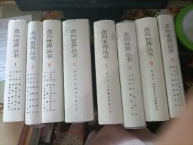 走向世界丛书10本一套 缺2本(8本合售】