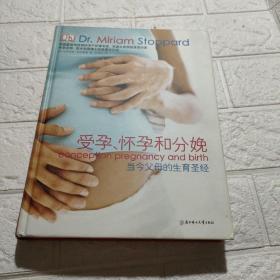 受孕.怀孕和分娩:当今父母的生育圣经
