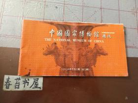 中国国家博物馆通讯  【总二期】