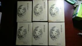 苏东坡全集(1-6卷全)5000册