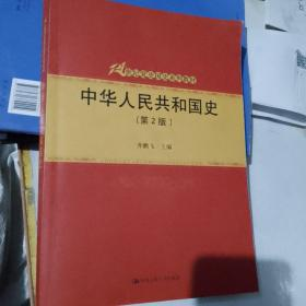 中华人民共和国史(第2版)