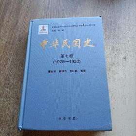 中华民国史 第七卷(1928--1932)