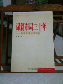 谋篇布局三十年 : 浙江区域经济研究