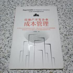 房地产开发企业成本管理