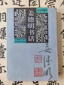 珍贵早期 姜德明书话 签名本 著名藏书家 姜德明