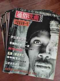 通俗歌曲摇滚版2000年全年12期合售