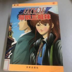 猫眼三姐妹第一辑(1-5全)