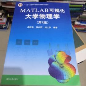 MATLAB可视化大学物理学(第2版)