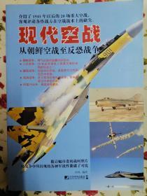现代空战 从朝鲜空战至反恐战争