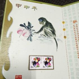2004年邮票 猴票二联 2004-1 浙江省土木建筑学会建筑电气学术委员会成立二十周年纪念邮票