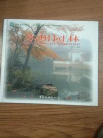 苏州园林:中、英文对照碟片一个